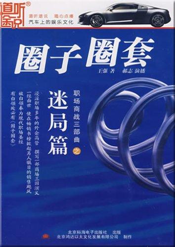 Wang Qiang: Quanzi quantao 2 (audiobook, 14 Audio-CDs) ISBN:9787889170208