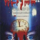wei xiaoxia: Siwang Shijianbiao (2 MP3-CD)  ISBN:9787894952929