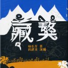 Yang Zhijun: Zang'ao (Audiobook, 17 Audio-CDs) ISBN:9787889170086