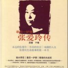 Biography of Zhang Ailing(Audiobook, MP3 version )ISBN:9787894953001