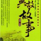 Zhonghua diangu gushi (audiobook, 1 MP3-CD) ISBN: 9787894870452