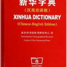 Xinhua Dictionary (Chinese-English Edition) - Classic, Latest Edition ISBN: 9787100045551