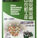 China Agricultural Machinery Industry Yearbook 2015 ISBN:9771677492157