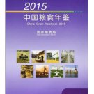 China Grain Yearbook 2015 (+1CD)   ISBN: 9787508752150