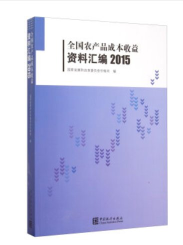 China agricultural products cost-benefit compilation of information 2015 ISBN:9787503774485