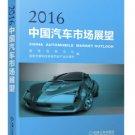 China Auto Market Outlook 2016     ISBN: 9787111532422