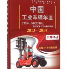 Chinese industrial Truck Yearbook 2013-2014  ISBN: 9787502049935
