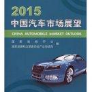China Auto Market Prospect 2015      ISBN:9787111495758