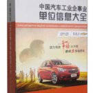 China's auto industry enterprises IT Encyclopedia 2015   ISBN:9787114121715