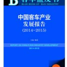 Report on China Bus Industry Development (2014~2015)   ISBN:9787509771006
