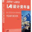 IAI Design Award Year Book 2014-2015  ISBN:9787568014502