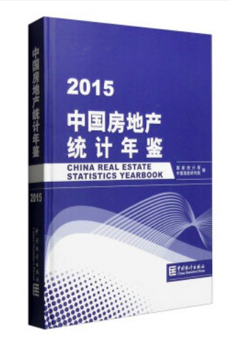 China Real Estate Statistics Yearbook 2015  ISBN: 9787503776717
