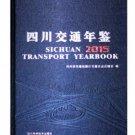 Sichuan Transport Yearbook 2015   ISBN: 9787536482524
