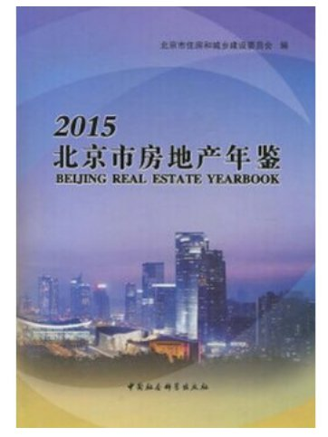 Beijing Real Estate Yearbook 2015   ISBN:9787516170724