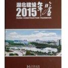 Hubei Construction Yearbook 2015   ISBN:9787216087407