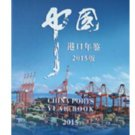 China Ports Yearbook 2015   ISBN:9787512123571