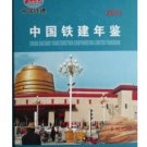 China Railway Construction Yearbook 2014   ISBN:9787113209018
