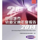 Annual Report of China Urban Mass Transit 2014  ISBN:9787512123571