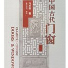 Classical Chinese Doors & Windows (bilingual English&Chinese)ISBN:9787112087457