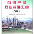 Petroleum products industry standard compilation (2010)(Chinese)ISBN:9787511405739