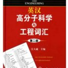 English-Chinese Glossary of Polymer Science and Engineering (2nd Ed)ISBN:9787122040442