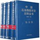 China Petroleum Exploration&Development Encyclopedia (Lot of 4 vols)ISBN:9787502168056