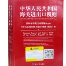 Customs Import and Export Tariff of the People's Republic of China 2016 ISBN:9787802579040