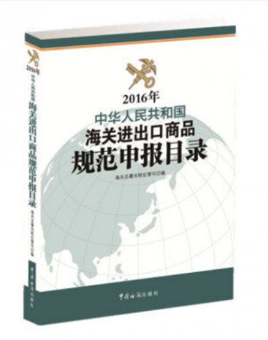 2016 Declaration Directory of  Import and Export Commodity of China ISBN:9787517501046