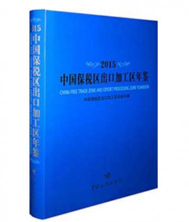 China Free Trade Zone Export Processing Zone Yearbook 2015  ISBN: 9787517501008