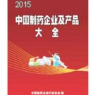 China pharmaceutical enterprises and Products Encyclopedia 2015 (Lot of 2)ISBN:9787506773362