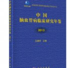 China Cerebrovascular Disease Clinical Research Yearbook (2013) ISBN:9787030438768