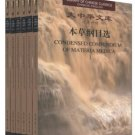 Library of Chinese Classics:Condensed Compendium of Materia Medica ISBN:9787119069975