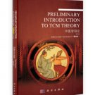 Preliminary Introduction to TCM Theory (English Ed) ISBN:9787030327758