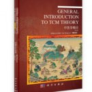 General Introduction to TCM Theory (English Ed) ISBN:9787030317711