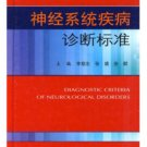 Nervous system diseases, diagnostic criteria (Chiness-English) ISBN:9787509135013