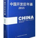 China Development Zones Yearbook 2015   (Chinese Edtion)ISBN:9787509566752