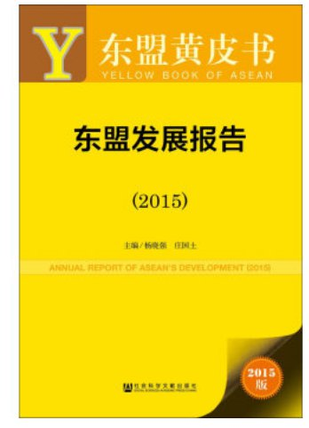 ANNUAL REPORT OF ASEAN�S DEVELOPMENT(2015) (Chinese Ed)ISBN:9787509787564