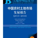 Annual Report on Development of China's Rural Land Market (2015-2016)ISBN:9787509788615