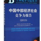 Central China's economic and social Competitiveness Report (2015) ISBN:9787509784082