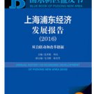 ANNUAL REPORT ON  PUDONG NEW AREA OF SHANGHAI(2016) ISBN:9787509786314