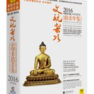 China art auction Yearbook 2016 - Man playing Miscellaneous ISBN:9787550270046