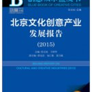 Report on Beijing's Cultural and Creative Industries (2015) ISBN:9787509782170