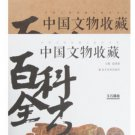 Chinese Heritage Collection Encyclopedia:Jade volumes  ISBN:9787533056179