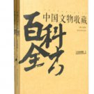 Chinese Heritage Collection Encyclopedia: Process miscellaneous(Lot of 2)ISBN:9787533056247