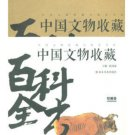 Chinese Heritage Collection Encyclopedia: Painting ISBN: 9787533056162