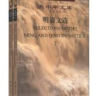 Library of Chinese Classics:Selections of the Ming and Qing Dynasties ISBN: 9787513528702