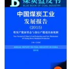 Annual Report on Coal Industry in China (2015)   ISBN:9787509785478