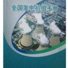 China National turbine Manual    ISBN:9787222119758X