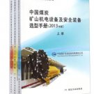 China coal mine mechanical,electrical & safty equipment Selection Guide 2013 ISBN:9787502045913