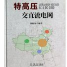 Ultra-High Voltage AC & DC Gird     ISBN:9787512345522